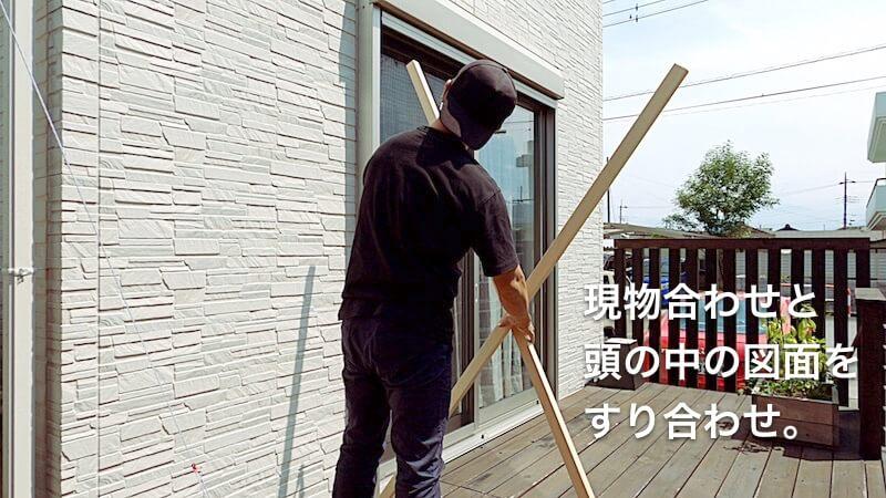 オーニングフレームDIY 構想06