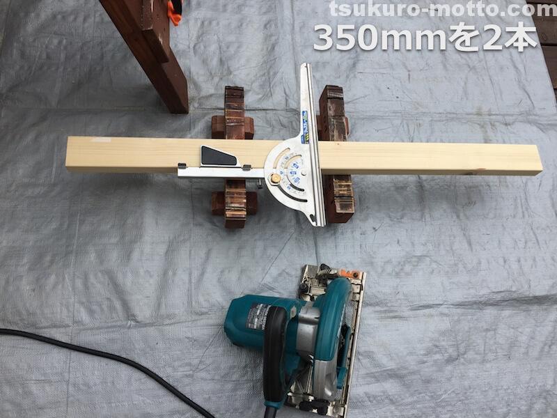 2×4ラダーシェルフDIY 部材カット3