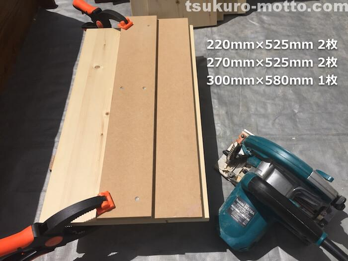 ビジネスラックリメイク 棚板製作1