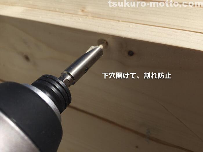 ビジネスラックリメイク 棚板製作6