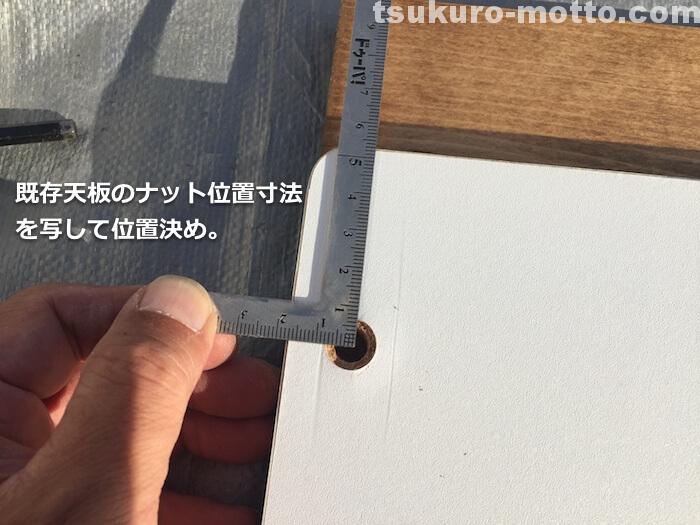 ビジネスラックリメイク 天板加工3