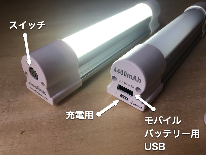 ポータブルLEDライト 詳細3