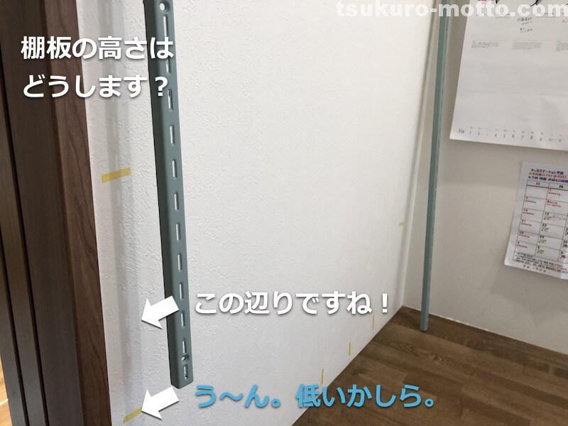 blog可動棚設置4