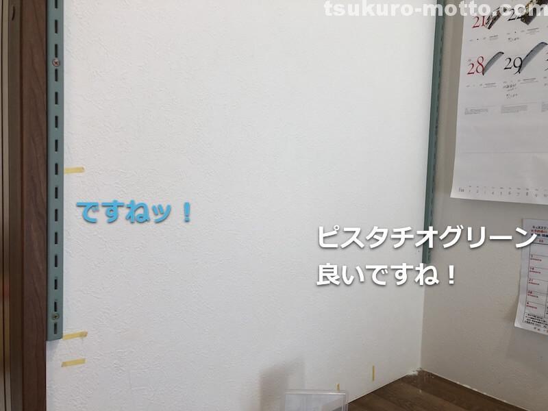 blog可動棚設置6