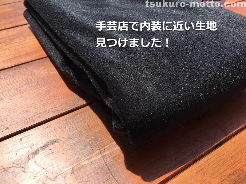 blog_内装生地