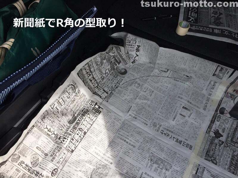 blog_トランク中敷型取り