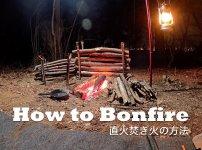 直火の方法