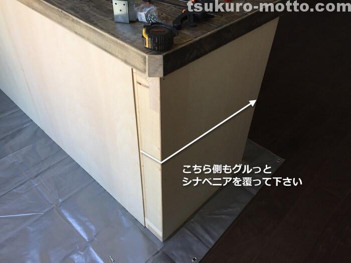 カフェ風カウンターDIY カウンター側面の製作6