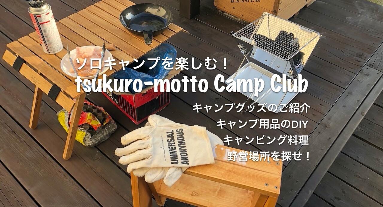 キャンプ部トップ02