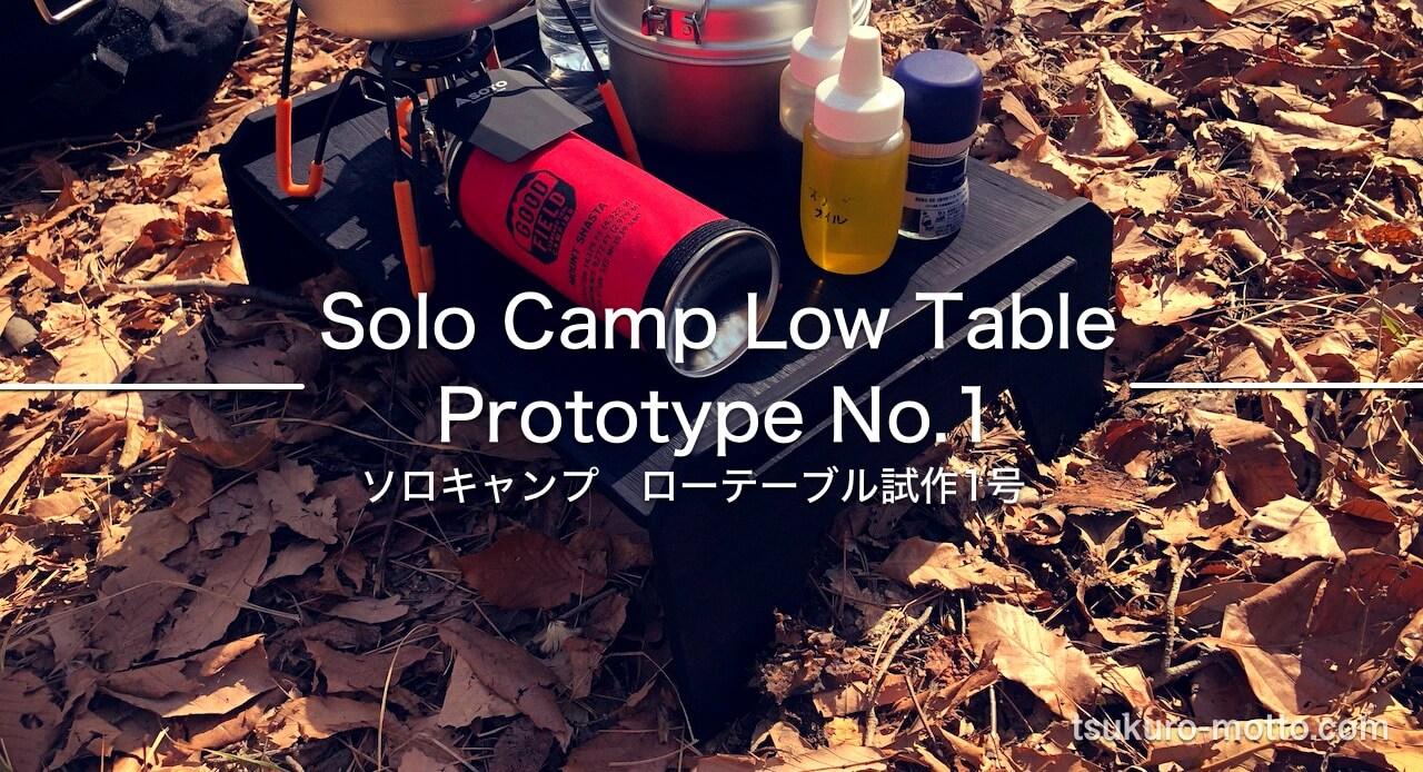 ソロキャンプローテーブル試作1号