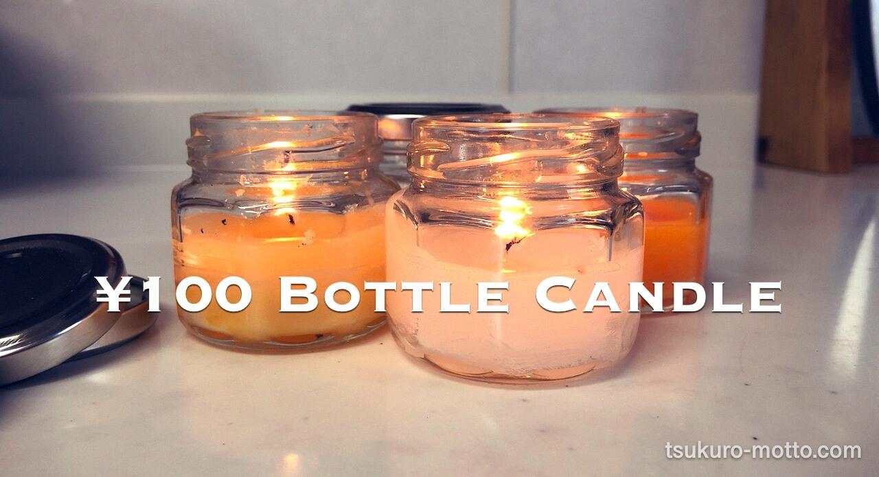 100均ボトルキャンドル