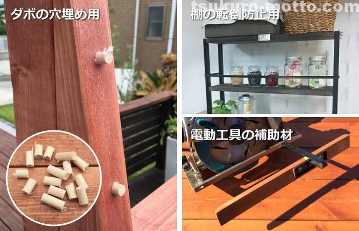 工作用木材の使用例