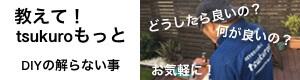 教えて!tsukuroもっと!