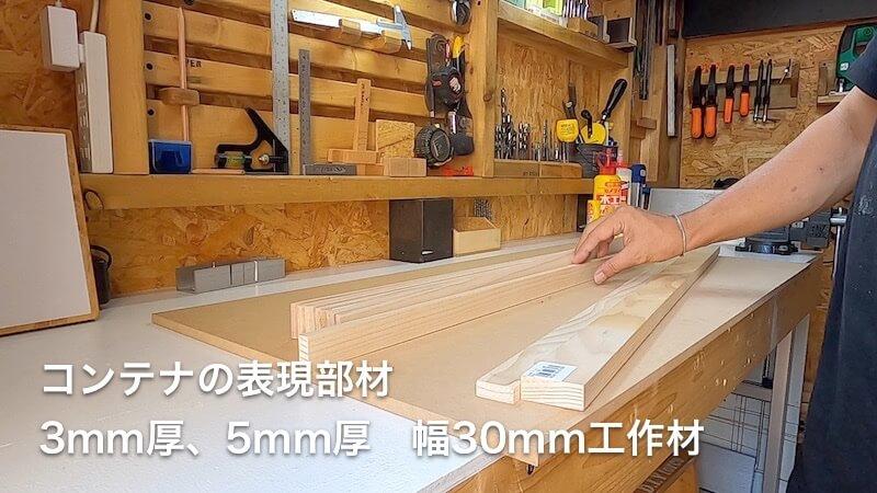 海上コンテナ風収納BOX 材料2