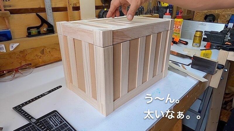 海上コンテナ風収納BOX 製作19