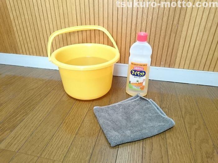 まずは掃除をしよう