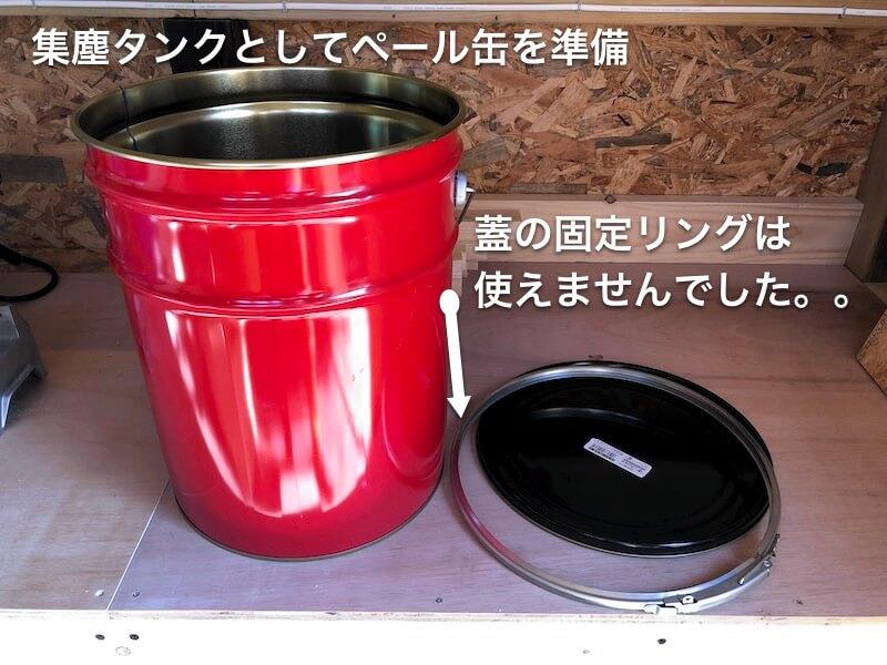 サイクロン 集塵タンク