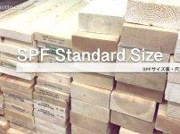 SPFサイズ表