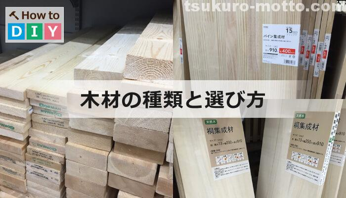 木材の種類と選び方