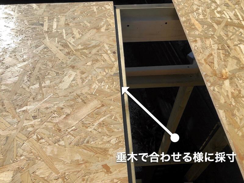 DIY工房製作 屋根下地製作3