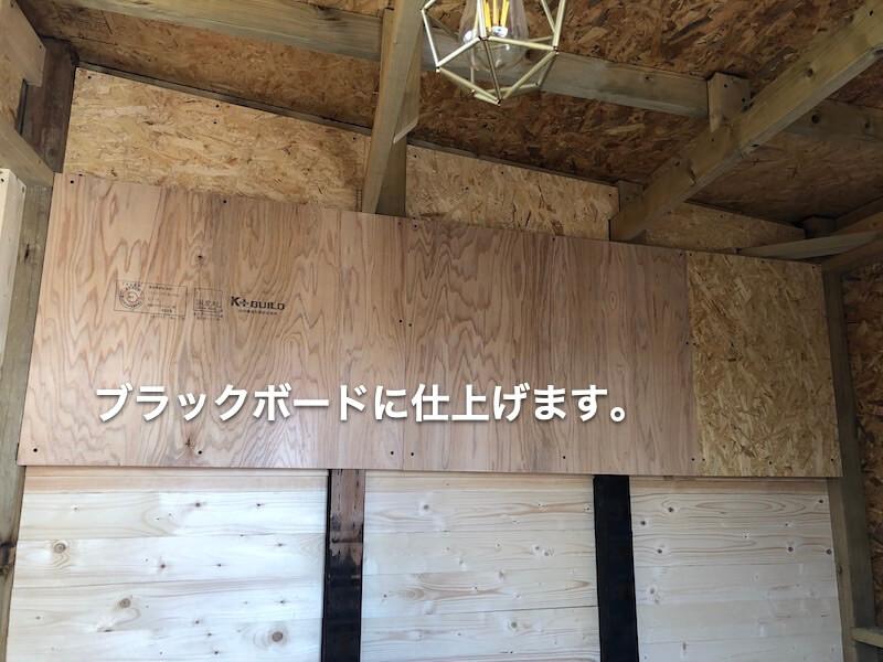 DIY工房 内装仕上げ4