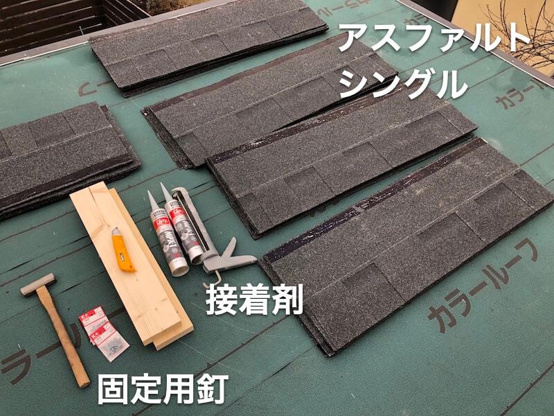 DIY工房をDIY! アスファルトシングル施工1