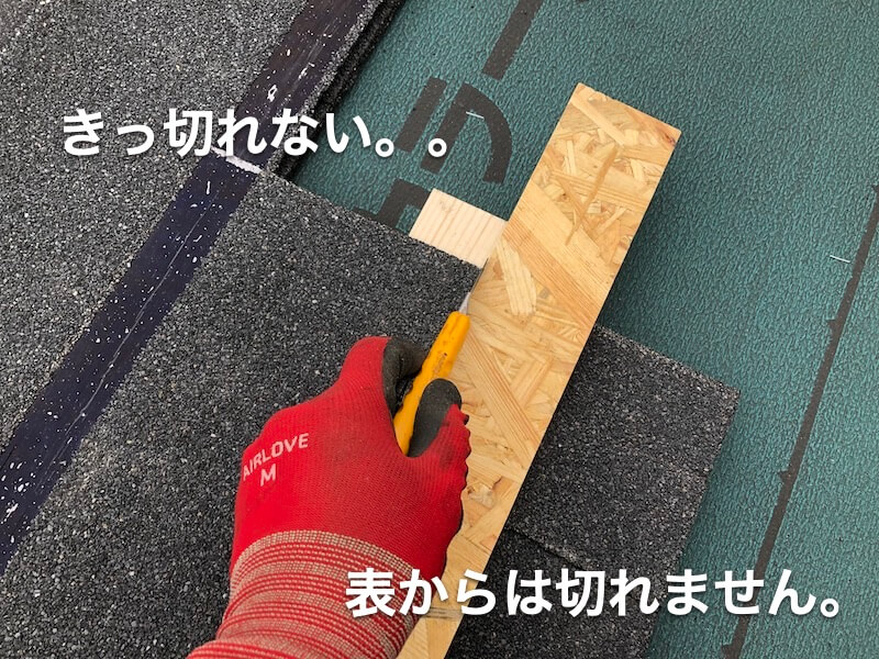 DIY工房をDIY! アスファルトシングル施工2
