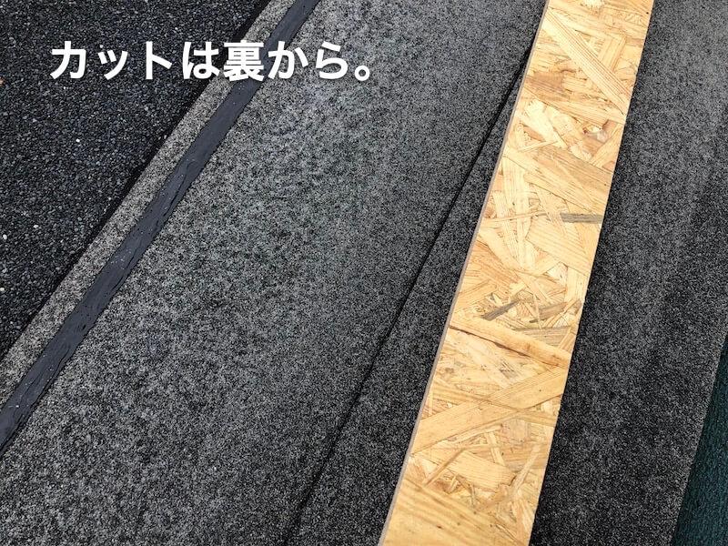 DIY工房をDIY! アスファルトシングル施工3