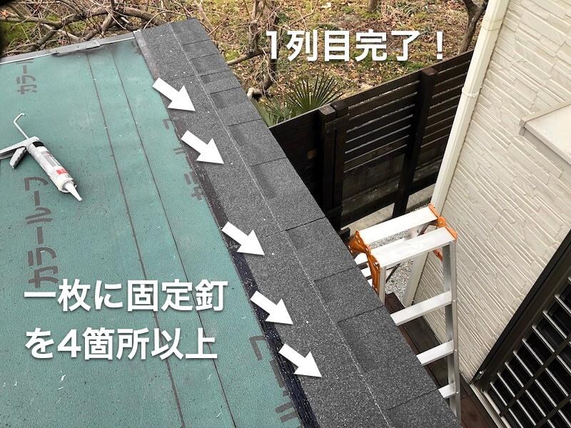 DIY工房をDIY! アスファルトシングル施工8