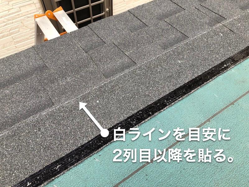 DIY工房をDIY! アスファルトシングル施工9