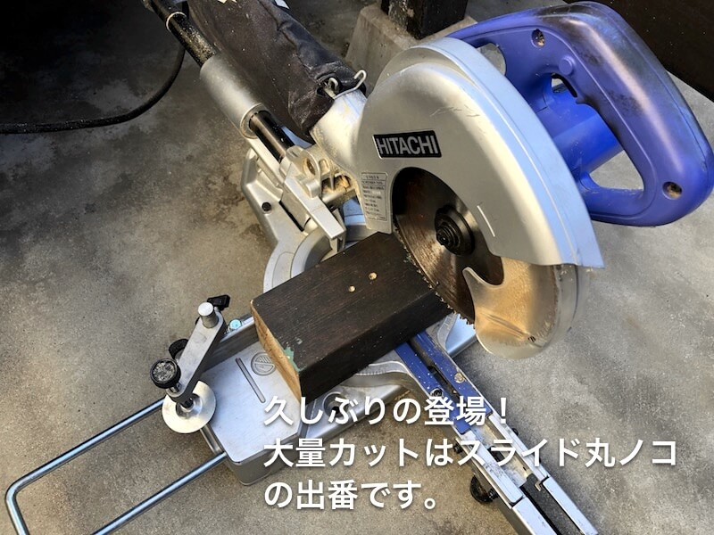 DIY工房2 スライド丸ノコ