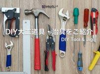 DIY治具&Tool