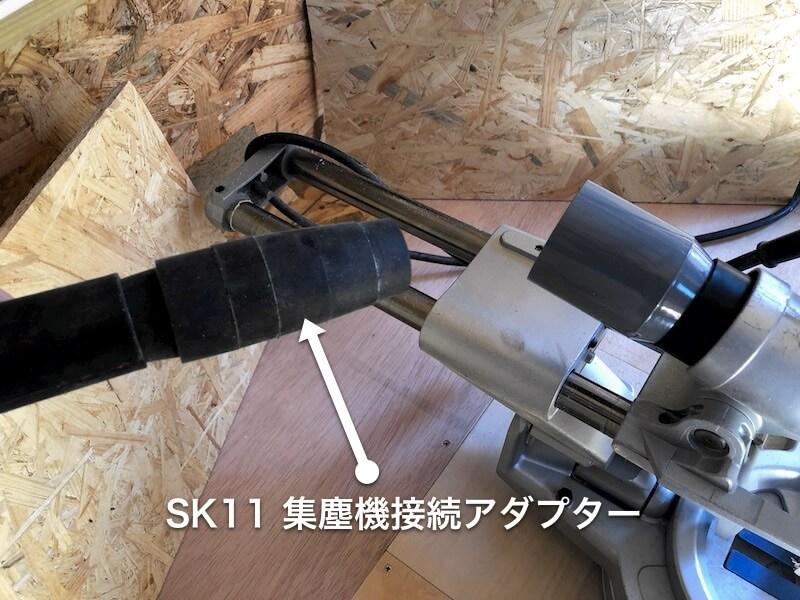 集塵機接続方法