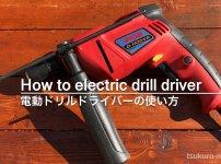 電動ドリルドライバーの使い方
