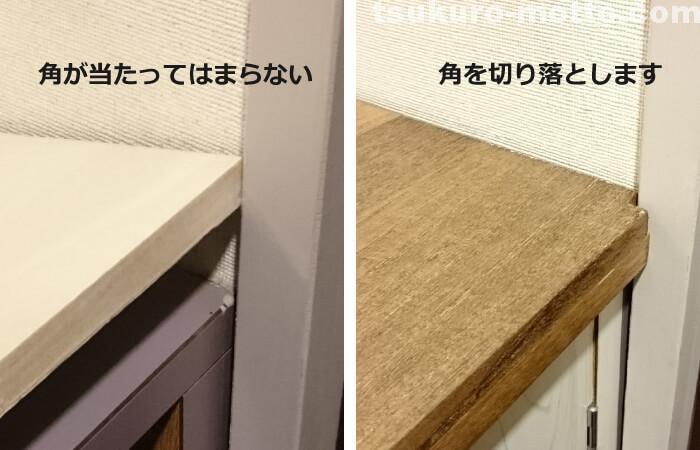 玄関収納リメイク 天板の作成2