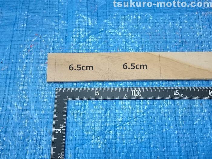 側面の板は6.5cmにカットする
