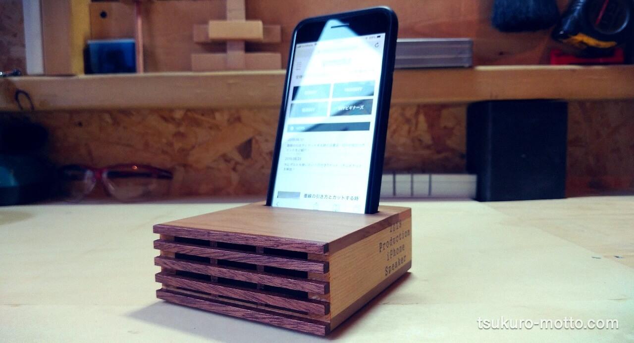 家具調iphoneスピーカー