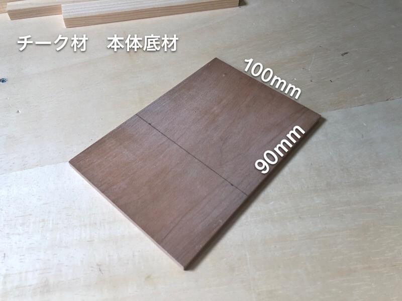 家具調iPhoneskeaker 本体製作1
