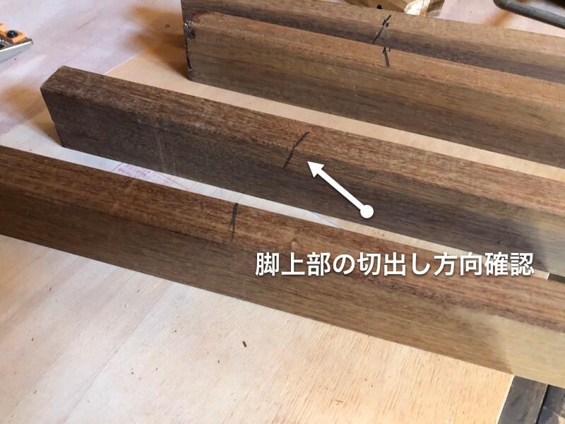 ガーデンベンチDIY 足部の切出12