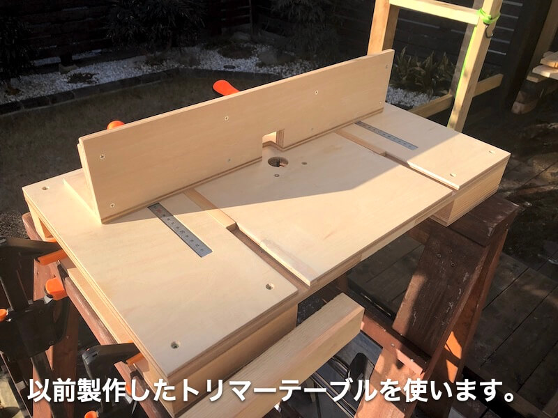 DIYガレージ ガラス窓製作 トリマーテーブル