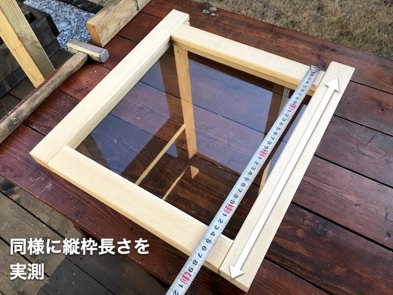 DIYガレージ ガラス窓製作 縦枠採寸