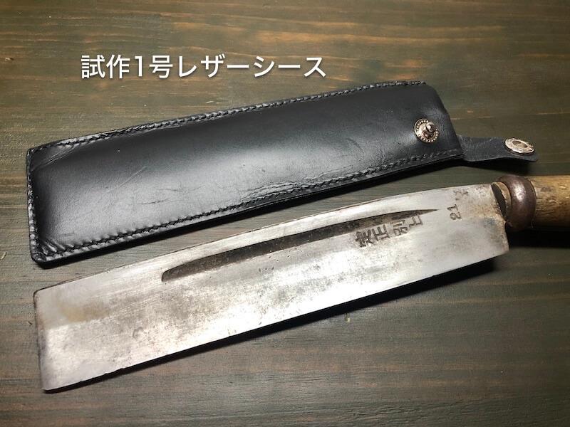 ナタ用革シースハンドメイド 試作1