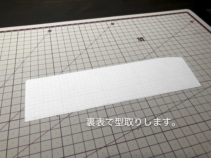ナタ用革シースハンドメイド型紙3