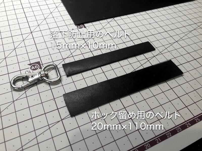 ナタ用革シースハンドメイド ベルト製作1