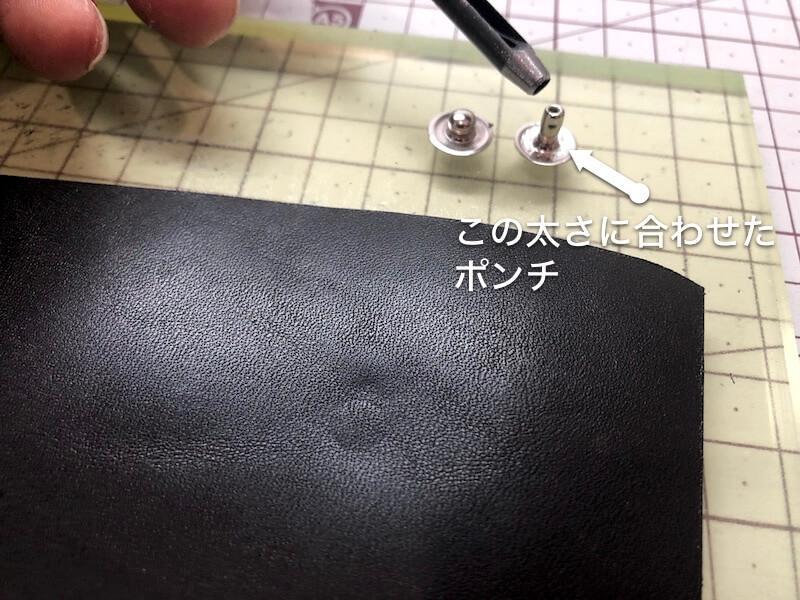 ナタ用革シースハンドメイド ホック本体3
