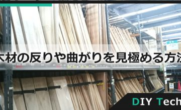 木材の反りや曲がりを見極める方法サムネイル