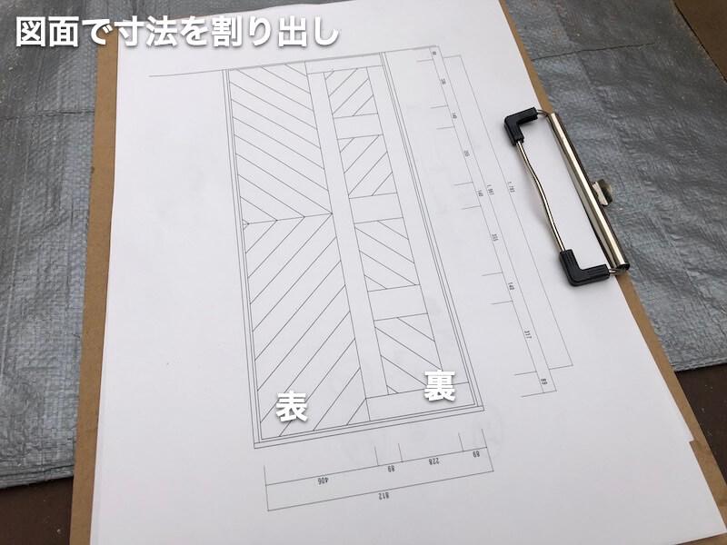 ヘリンボーン扉DIY 図面
