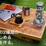 ハイローテーブル