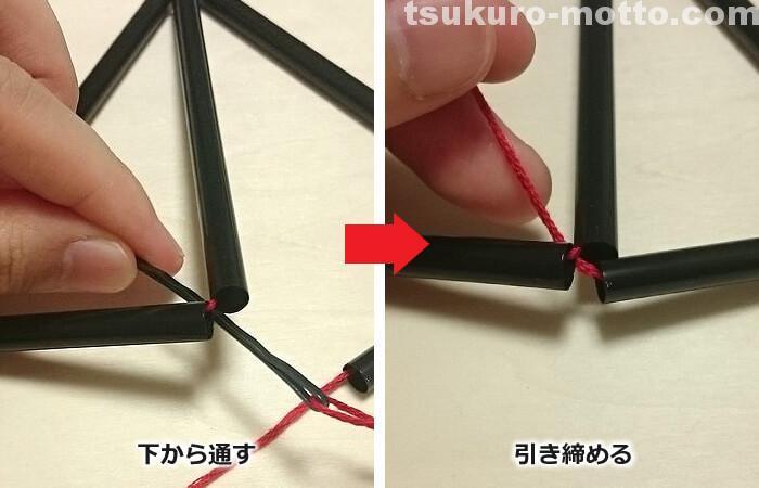 糸の結び方1