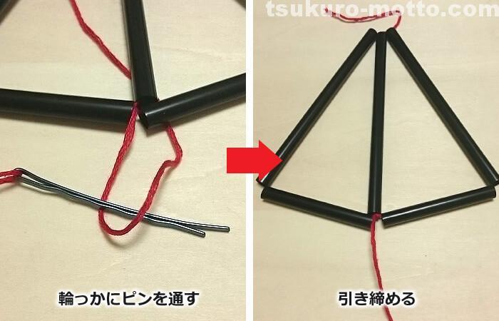 糸の結び方3